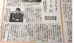 メディア掲載『繊研新聞様』