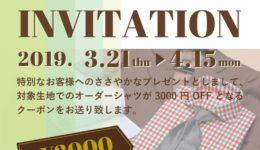 オーダーシャツ【VIP INVITATION Fair】