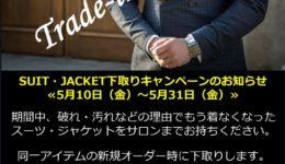 【期間限定】SUIT・JACKET下取りキャンペーン開催のお知らせ
