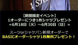 【期間限定】1ORDER+1SHIRTイベント開催のお知らせ