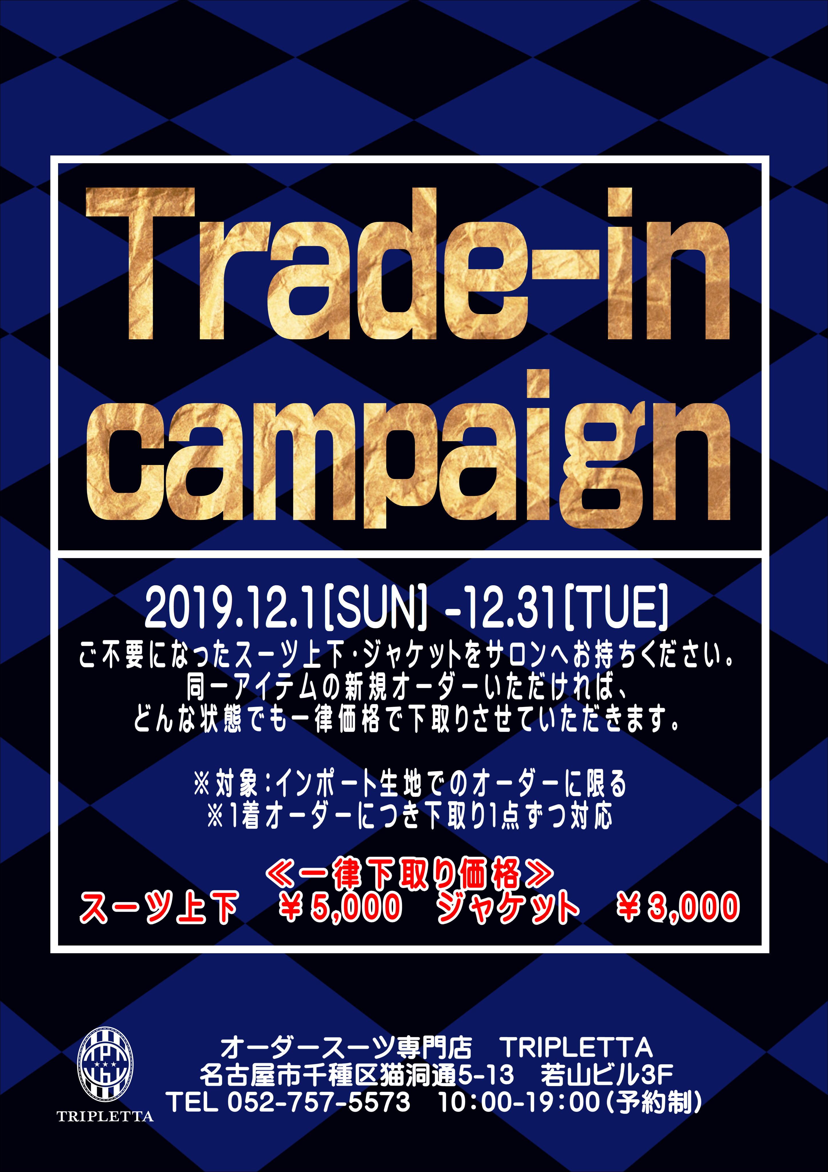下取りキャンペーン 2019.12_01