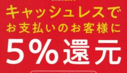 キャッシュレスポイント5-還元事業店-日野市畳店アシザワセイジョウ
