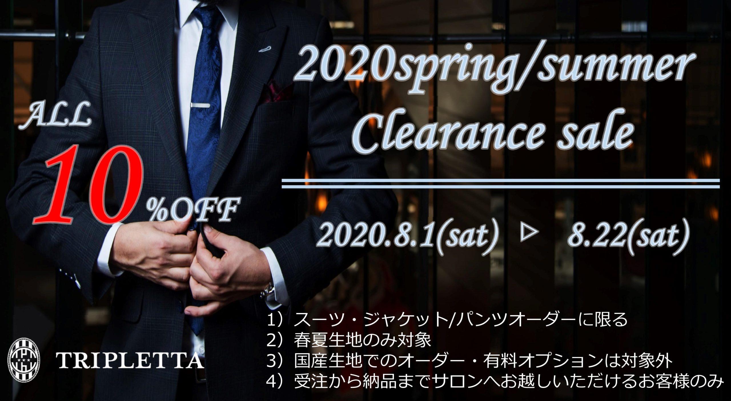 2020SSクリアランス2