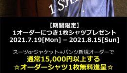 1ORDER+1SHIRTイベント2021.7